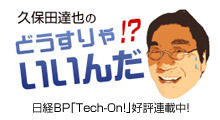 日経BP Tech-On